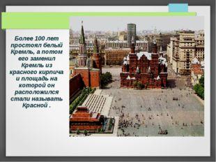 Более 100 лет простоял белый Кремль, а потом его заменил Кремль из красного к