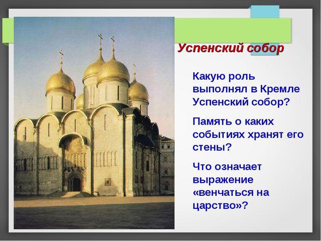 Успенский собор Какую роль выполнял в Кремле Успенский собор? Память о каких...