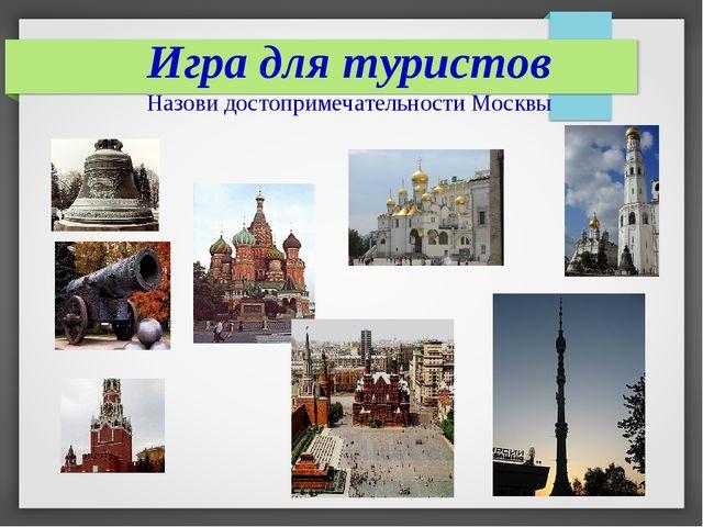 Игра для туристов Назови достопримечательности Москвы