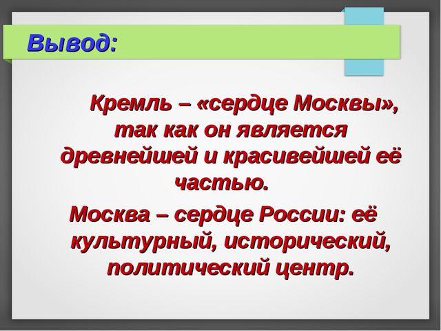 Вывод: Кремль – «сердце Москвы», так как он является древнейшей и красивейш...