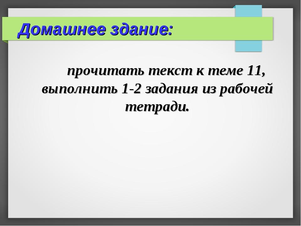 Домашнее здание: прочитать текст к теме 11, выполнить 1-2 задания из рабоче...