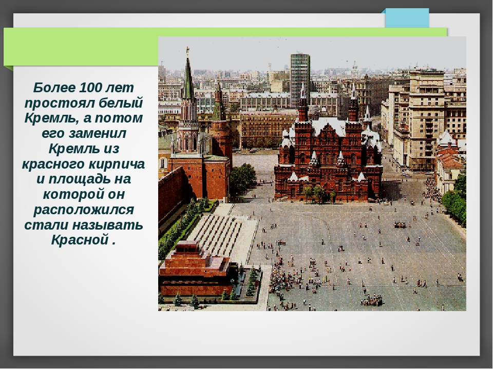 Более 100 лет простоял белый Кремль, а потом его заменил Кремль из красного к...