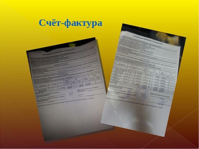 Счёт-фактура