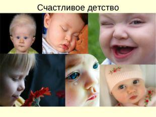 Счастливое детство «Дети – какой замечательный способ стать человеком» (Дон Х
