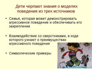 Дети черпают знания о моделях поведения из трех источников Семья, которая мо
