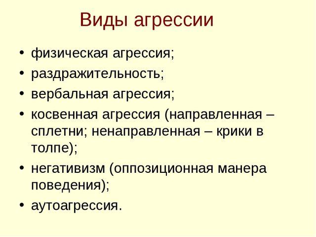 Виды агрессии физическая агрессия; раздражительность; вербальная агрессия; ко...