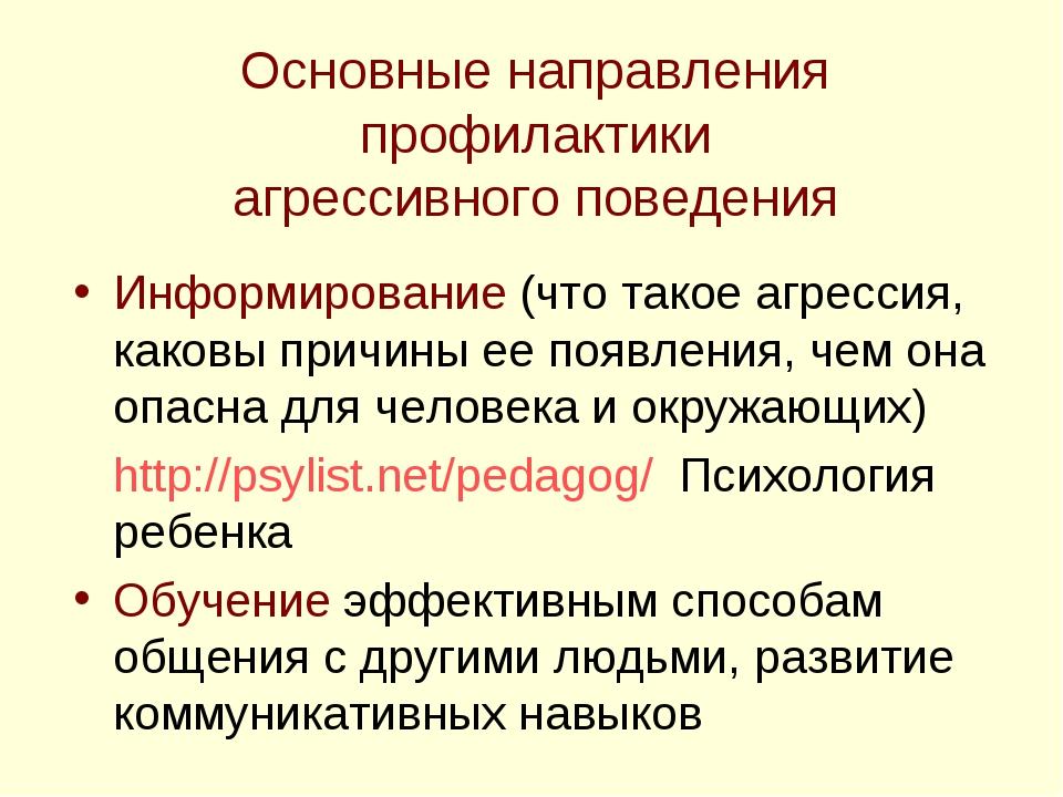 Основные направления профилактики агрессивного поведения Информирование (что...