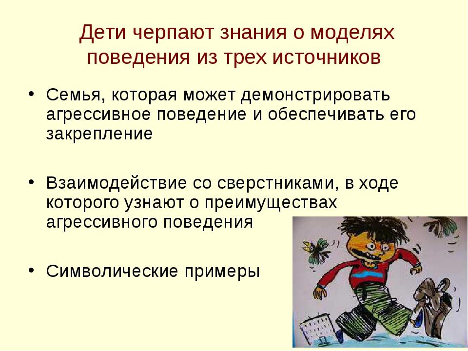 Дети черпают знания о моделях поведения из трех источников Семья, которая мо...
