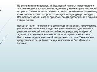 По воспоминаниям авторов, М. Исаковский написал первое яркое и запоминающееся