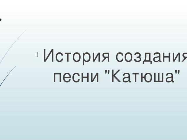 """История создания песни """"Катюша"""""""