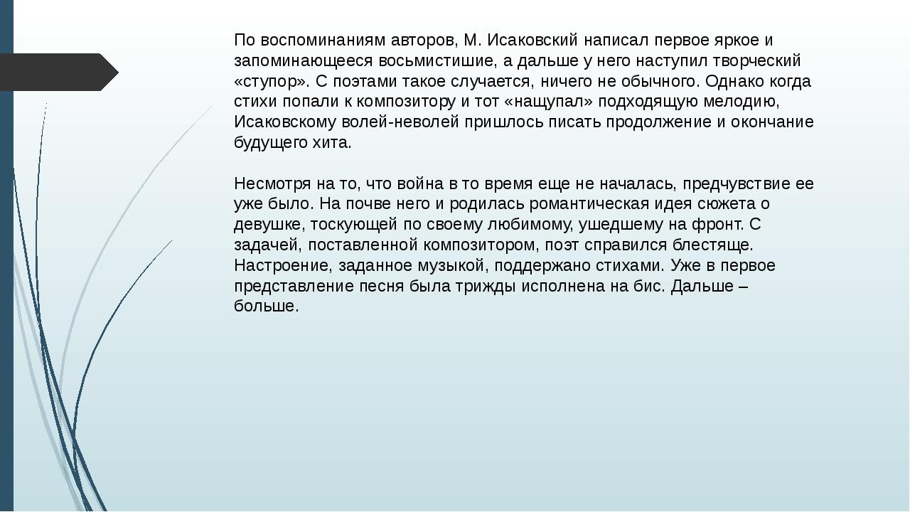 По воспоминаниям авторов, М. Исаковский написал первое яркое и запоминающееся...
