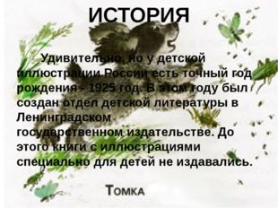 ИСТОРИЯ Удивительно, но у детской иллюстрации России естьточный год рождения