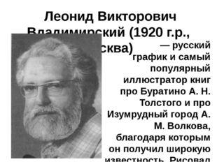 Леонид Викторович Владимирский(1920 г.р., Москва) — русский график