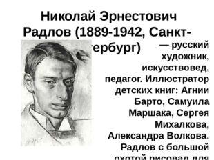 Николай Эрнестович Радлов(1889-1942, Санкт-Петербург) — русский художник, и