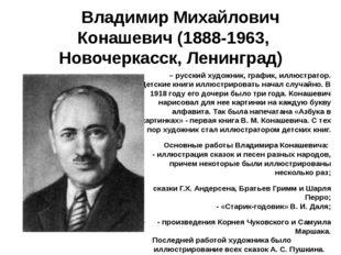 Владимир Михайлович Конашевич(1888-1963, Новочеркасск, Ленинград) – рус