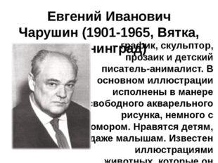 Евгений Иванович Чарушин(1901-1965, Вятка, Ленинград) – график, скульптор, п