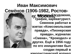 Иван Максимович Семёнов(1906-1982, Ростов-на-Дону, Москва) – народный худож