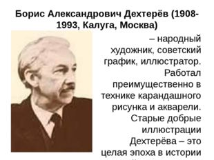 Борис Александрович Дехтерёв(1908-1993, Калуга, Москва)  – народный художн