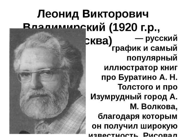 Леонид Викторович Владимирский(1920 г.р., Москва) — русский график...