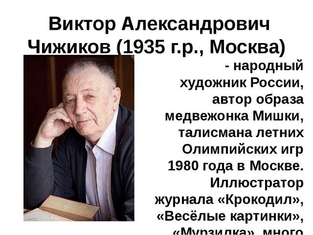 Виктор Александрович Чижиков(1935 г.р., Москва) - народный художник России,...