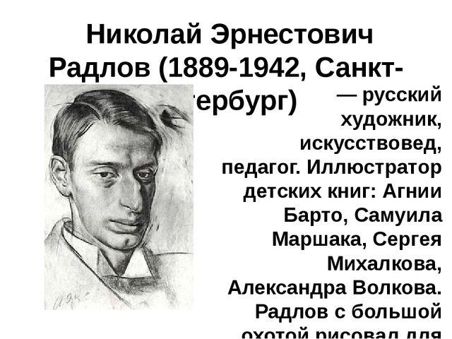 Николай Эрнестович Радлов(1889-1942, Санкт-Петербург) — русский художник, и...