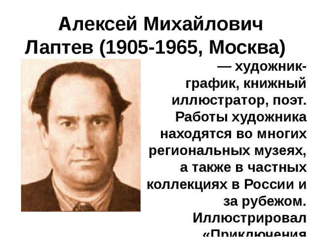 Алексей Михайлович Лаптев(1905-1965, Москва) — художник-график, книжный илл...