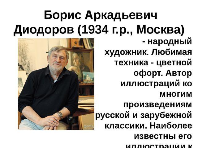 Борис Аркадьевич Диодоров(1934 г.р., Москва) - народный художник. Люб...