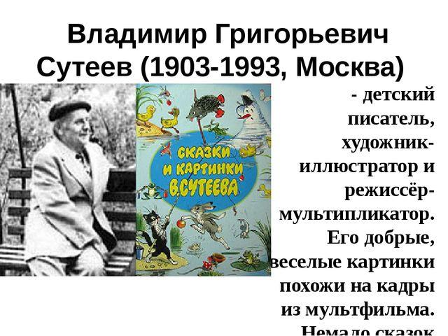 Владимир Григорьевич Сутеев(1903-1993, Москва)  - детский писатель, худ...