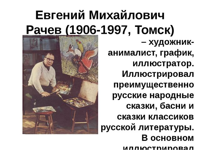 Евгений Михайлович Рачев(1906-1997, Томск) – художник-анималист, график, илл...