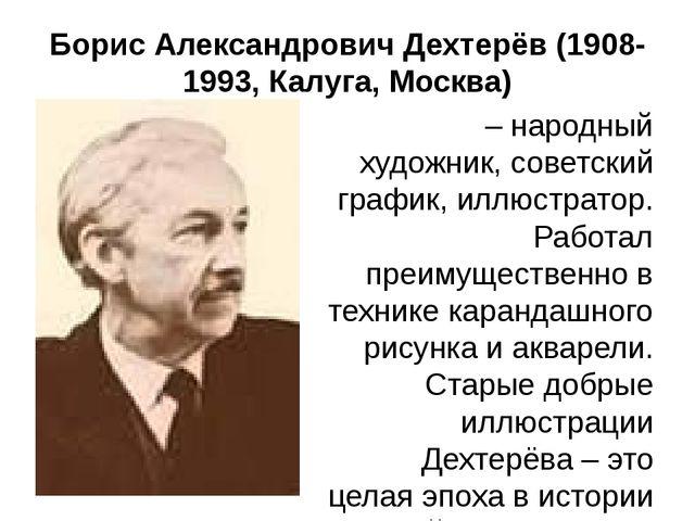 Борис Александрович Дехтерёв(1908-1993, Калуга, Москва)  – народный художн...
