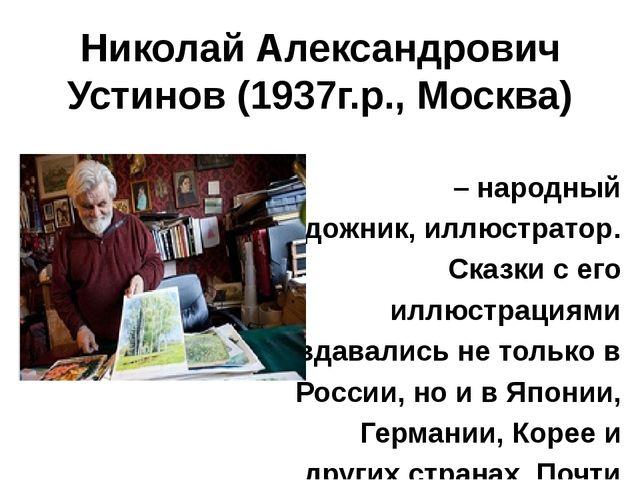 Николай Александрович Устинов(1937г.р., Москва) – народный художник, иллюстр...