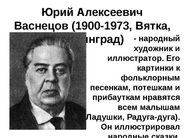 Юрий Алексеевич Васнецов(1900-1973, Вятка, Ленинград)  - народный худож...