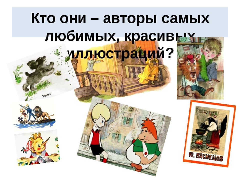 Кто они – авторы самых любимых, красивых иллюстраций?