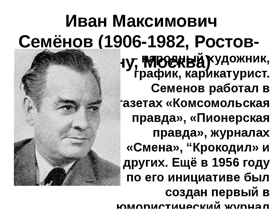 Иван Максимович Семёнов(1906-1982, Ростов-на-Дону, Москва) – народный худож...