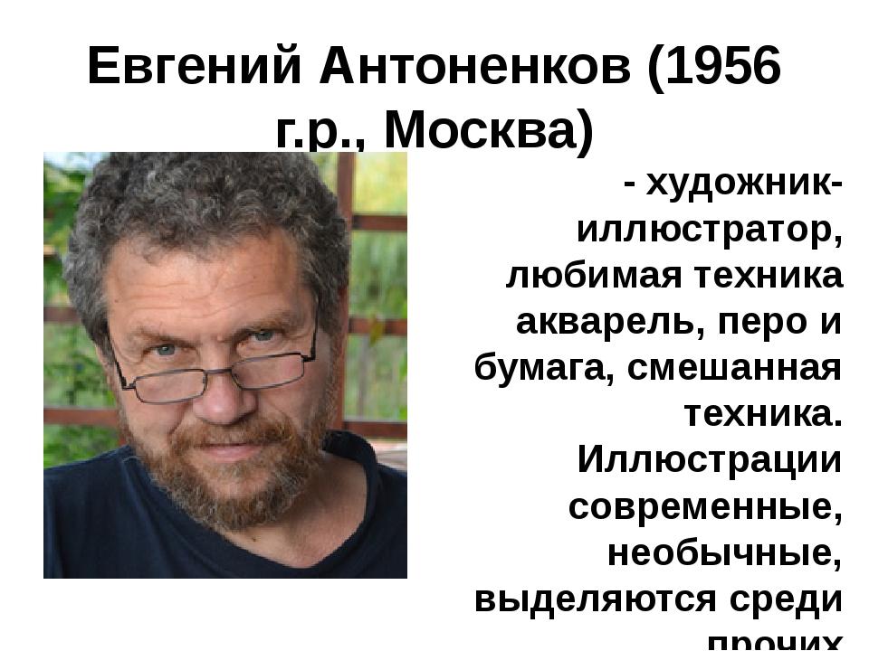 Евгений Антоненков(1956 г.р., Москва) - художник-иллюстратор, любимая техник...