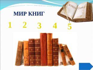 МИР КНИГ 1 2 5 3 4