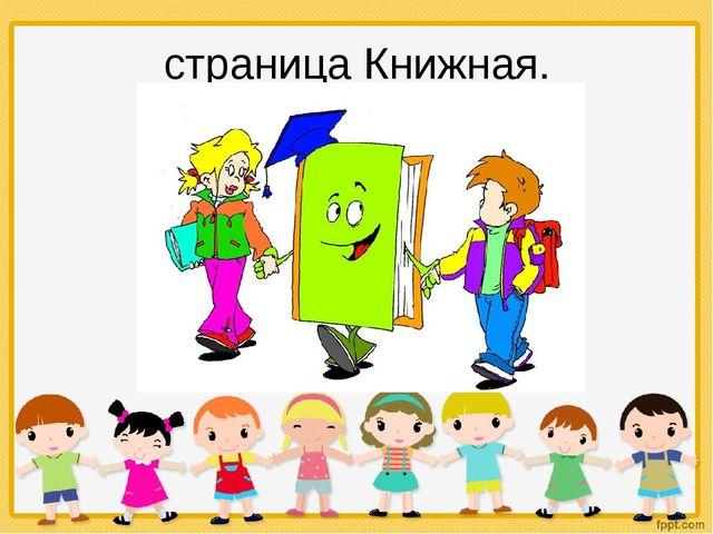 страница Книжная.
