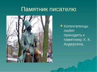 Памятник писателю Копенгагенцы любят приходить к памятнику Х. К. Андерсена.