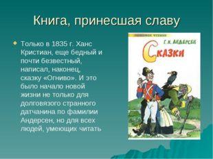Книга, принесшая славу Только в 1835 г. Ханс Кристиан, еще бедный и почти без