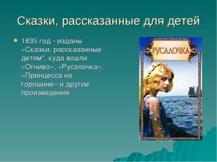 """Сказки, рассказанные для детей 1835 год - изданы «Сказки, рассказанные детям"""""""