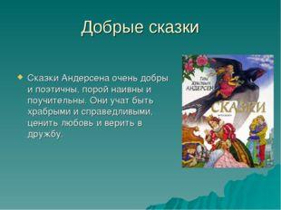 Добрые сказки Сказки Андерсена очень добры и поэтичны, порой наивны и поучите