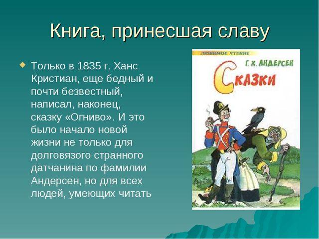 Книга, принесшая славу Только в 1835 г. Ханс Кристиан, еще бедный и почти без...