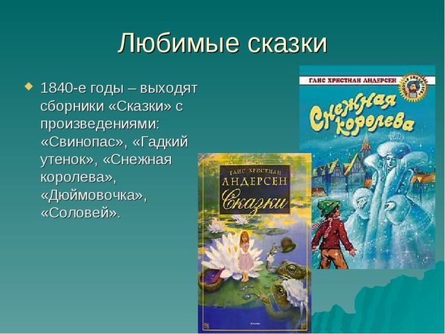 Любимые сказки 1840-е годы – выходят сборники «Сказки» с произведениями: «Сви...