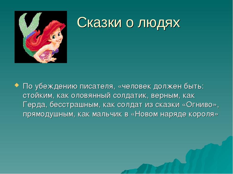 Сказки о людях По убеждению писателя, «человек должен быть: стойким, как оло...