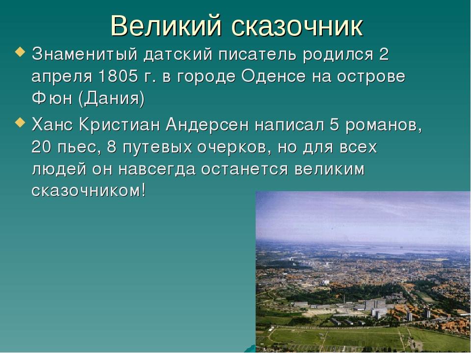 Великий сказочник Знаменитый датский писатель родился 2 апреля 1805 г. в горо...