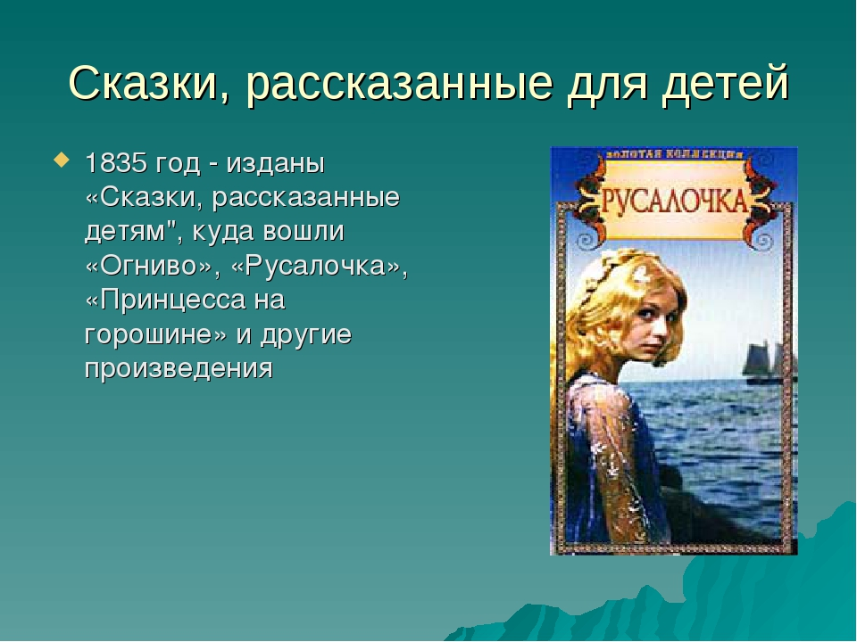 """Сказки, рассказанные для детей 1835 год - изданы «Сказки, рассказанные детям""""..."""