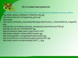 Источники материалов: http://www.reitingi.lv/thumbnail.php?file=Veseligapart