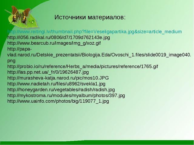 Источники материалов: http://www.reitingi.lv/thumbnail.php?file=Veseligapart...