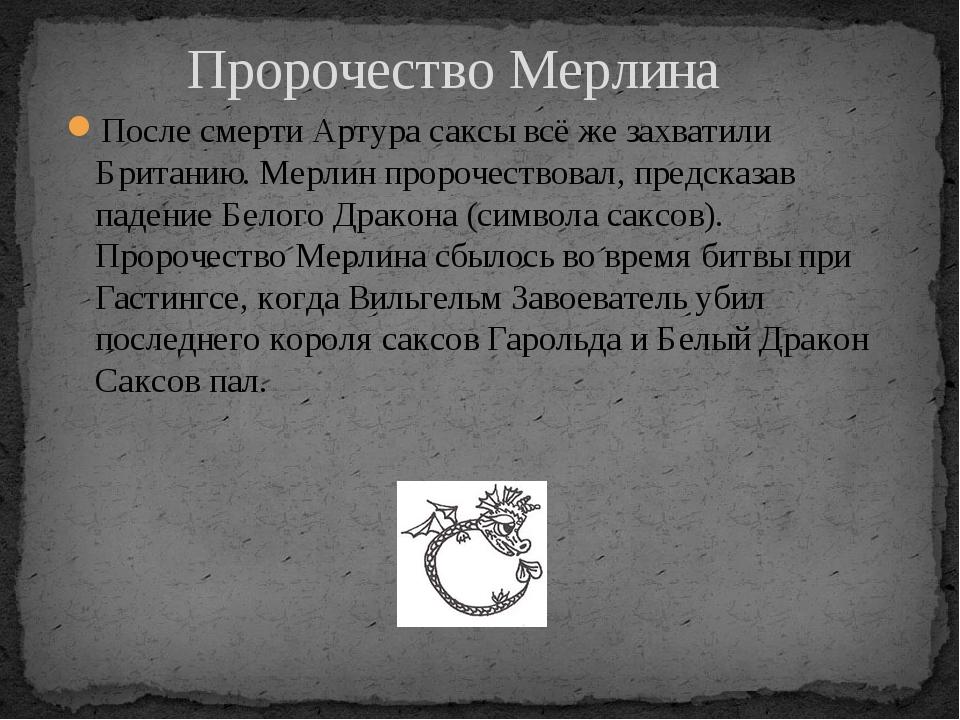 После смерти Артура саксы всё же захватили Британию. Мерлин пророчествовал, п...