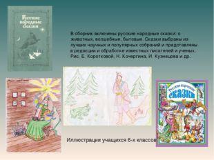 В сборник включены русские народные сказки: о животных, волшебные, бытовые.